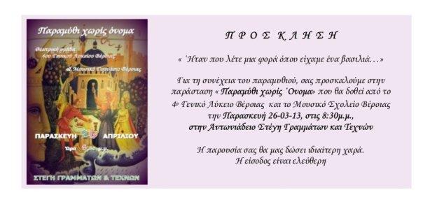 ΠΑΡΑΜΥΘΙ ΧΩΡΙΣ ΟΝΟΜΑ-ΠΡΟΣΚΛΗΣΗ