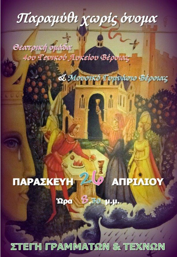 ΠΑΡΑΜΥΘΙ ΧΩΡΙΣ ΟΝΟΜΑ-AFISSA