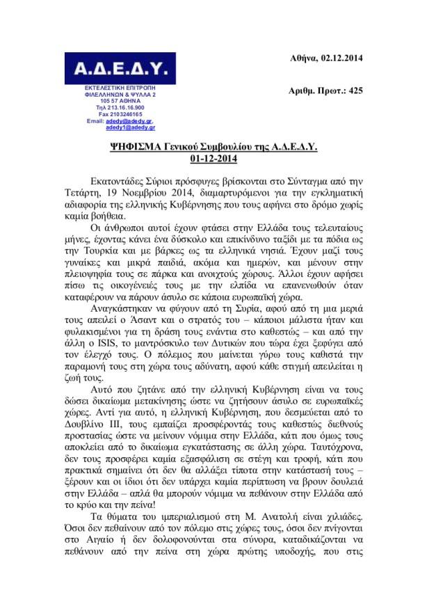 2014.12.02-Ψήφισμα-Γενικού-Συμβουλίου-για-τους-Σύριους-πρόσφυγες