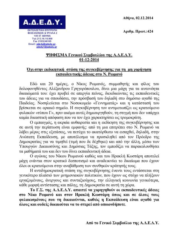 2014.12.02-Ψήφισμα-Γενικού-Συμβουλίου-Καταγγελία-για-τη-μη-χορήγηση-εκπαιδευτικής-άδειας-στο-Ν.-Ρωμανό