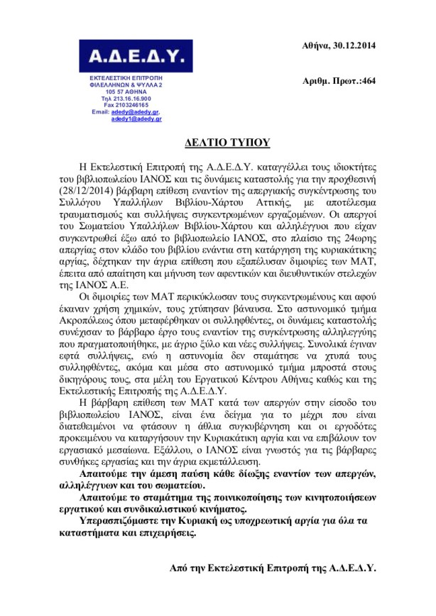 2014.12.30-Δελτίο-Τύπου-Καταγγελία-για-την-βάρβαρη-επίθεση-των-ΜΑΤ-σε-απεργούς-που-υπερασπίζονταν-την-Κυριακάτικη-Αργία