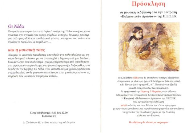 Αρ. Πρωτ. 48 προσκληση για μουσικη εκδηλωση νεδα(1)