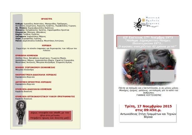 Πρόγραμμα γιορτής Πολυτεχνείου 2015-1