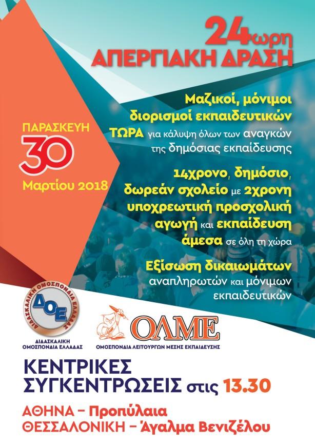 Poster_30.03.2018_final