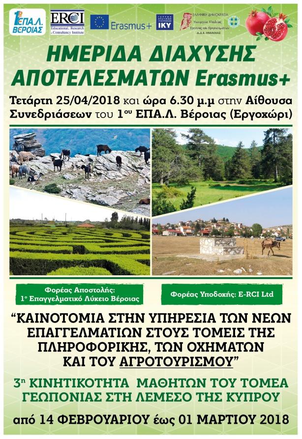 Afisa EPAL-01