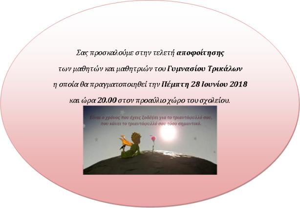 prosklhshapof