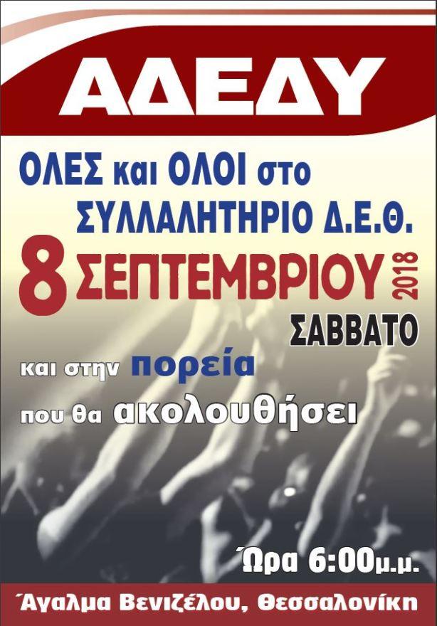 2018.08.28 - Αφίσα - Συλαλλητήριο Δ.Ε.Θ. 2018-1