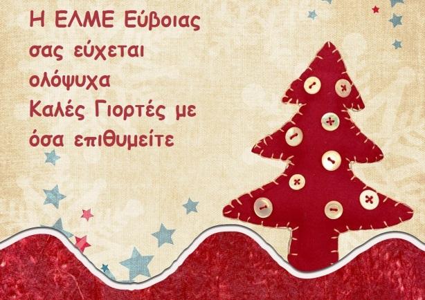 christmas-tree-1032007_1280